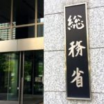 高市総務相、かんぽ問題で日本郵政に情報漏洩の鈴木事務次官を更迭