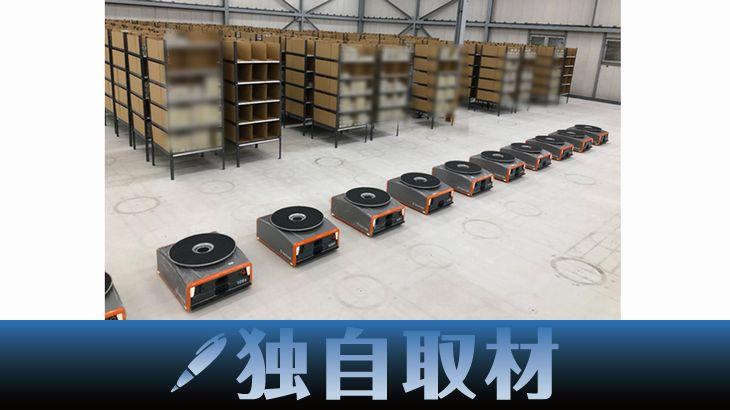 【独自取材】三菱商事、倉庫向けロボットサービスを本格展開へ