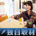 【独自取材】「物流テック」で日本を変革する⑤セルート