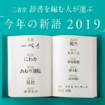 「置き配」、今年の新語2019の第9位にランクイン