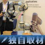 【独自取材】物流業界のロボット活用支援も積極的に対応