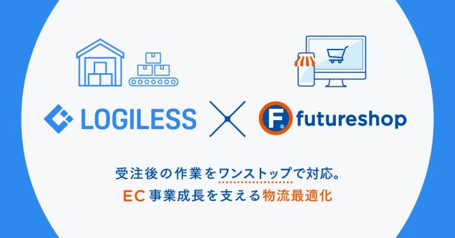 ECサイト構築支援のフューチャーショップ、EC物流包括支援のロジレスと連携