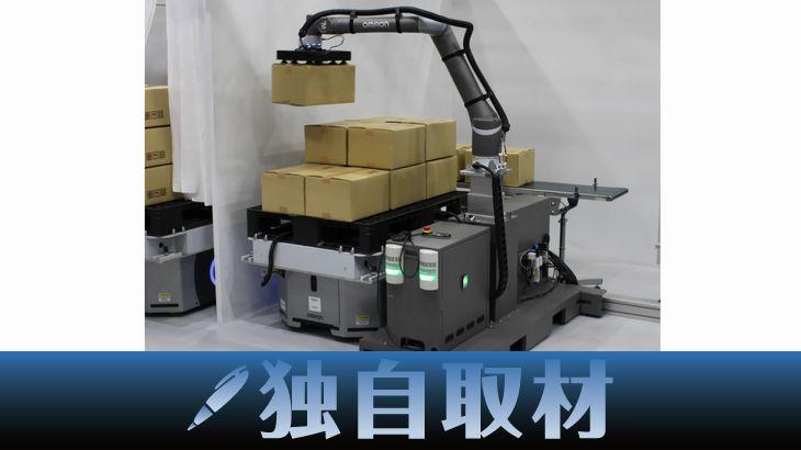 【独自取材、動画】オムロン、物流業界向けロボット対応強化へ