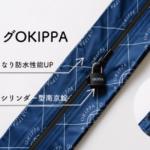 13万世帯の利用実績基に置き配バッグ「OKIPPA」新モデル開発、防水性能やセキュリティー向上