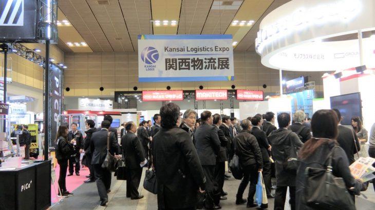 大阪で開催の「第1回関西物流展」、3日間で2万人超が来場