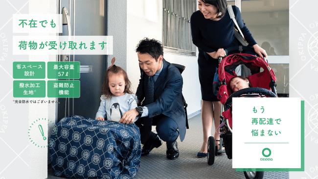 宅配バッグOKIPPA、大阪・八尾の実験で再配達7割以上減少