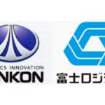 センコン物流と富士ロジテックHDが資本・業務提携