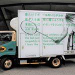 【動画】頑張れアスリート!子供たちの五輪応援メッセージがヤマトの宅配トラックと都内を駆ける