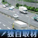 【独自取材】三菱商事、トラックの輸配送効率化支援に本腰