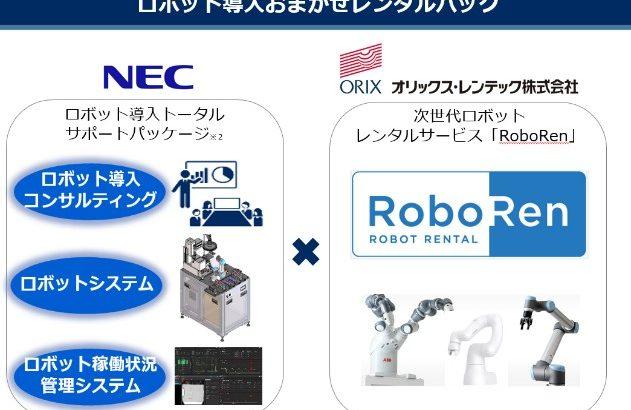 オリックス・レンテックとNEC、産業用ロボット導入支援で協業