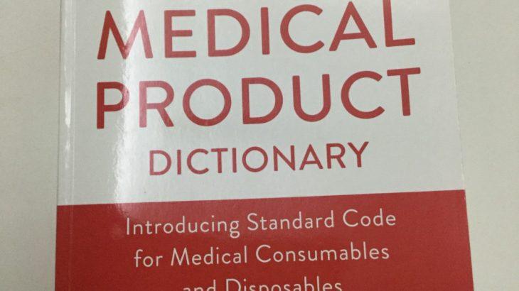 鴻池運輸がインドで医療材料の事典を刊行、約8000の病院などに順次配布