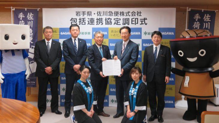 佐川急便と岩手県が地域活性化で包括連携協定