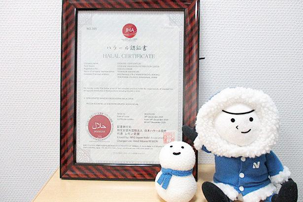ニチレイロジ傘下のキョクレイ、横浜の冷凍・冷蔵倉庫がハラル認証取得