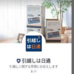 日本通運、国内引っ越しでチャットボットとLINE公式アカウント開設