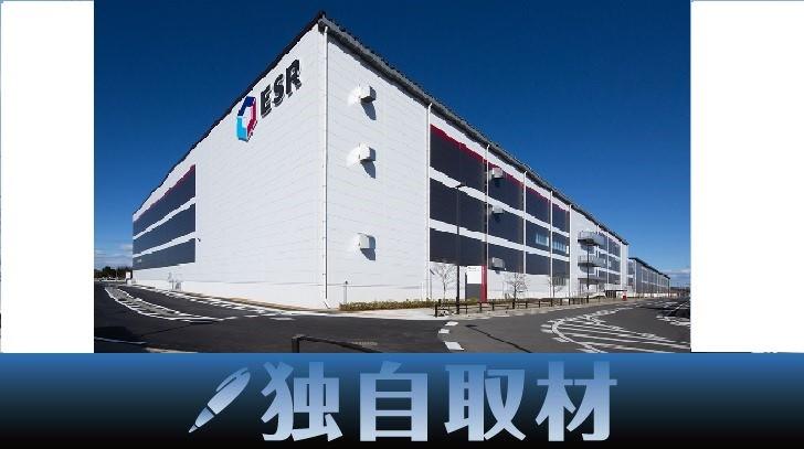 【独自取材】ESR、圏央道~常磐道エリアの物流適地に着目