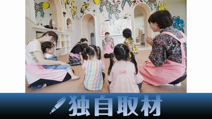 【独自取材】ESR、物流施設で子ども向けにバイリンガル教育