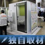【独自取材、動画】LIXIL、トイレ手始めに物流施設のニーズ踏まえた「可動式アメニティー」提供目指す