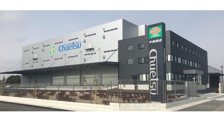 中越運送、名古屋営業所を一宮に移転し「中部ロジスティクスセンター」開設