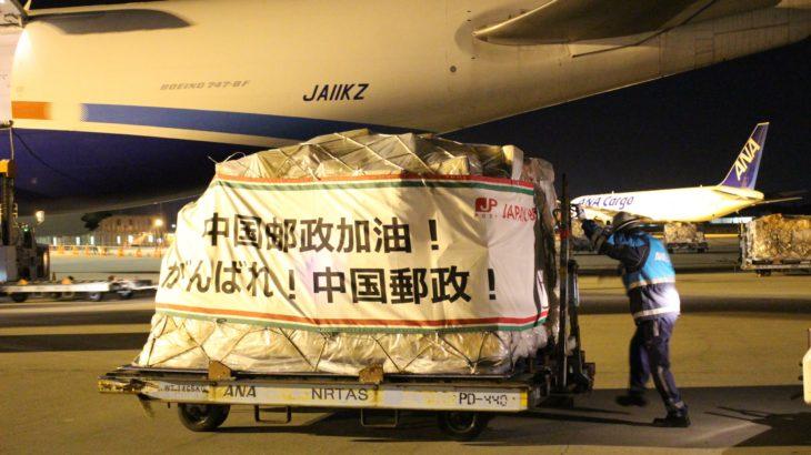 【新型ウイルス、動画】日本郵便、中国向け郵便物を航空チャーター便で輸送★16日差し替え