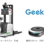 ギークプラスの自動フォークリフト、「スマート工場EXPO」で日本初登場