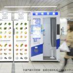クックパッド、東京メトロの駅に生鮮食品EC受け取り可能な専用宅配ボックスを設置