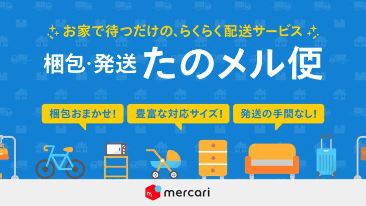 メルカリ、フリマ出品の中・大型商品の梱包・発送代行サービス開始