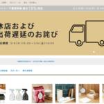 【新型ウイルス】アスクル、配送遅れ正常化へ 一般消費者向け「ロハコ」を一時休店