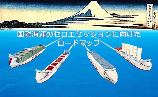 28年までに「CO2排出ゼロ船」の商業運航開始