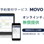 Hacobu、トラック予約受付サービスにオンラインチェックインを2カ月間無償提供