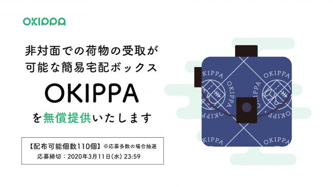 【新型ウイルス】Yper、置き配ボックス「OKIPPA」を無償提供