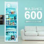 日鉄興和不動産が自動販売機型無人コンビニ展開の600と提携、物流施設にも展開へ