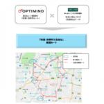 オプティマインド、あいおいニッセイ同和損保とラストワンマイルの安全最適な配送経路算出で提携