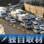 【独自取材、新型ウイルス】運輸・郵便業の景況感、東日本大震災直後並みに悪化