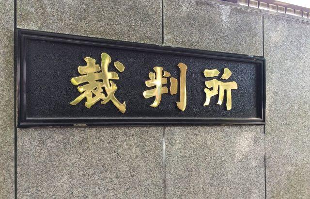 東京地裁が乾汽船筆頭株主アルファレオの株主総会招集を許可、買収防衛策廃止が議題