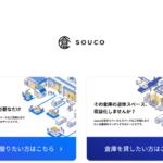 souco、倉庫マッチングサービスの登録企業が1000社突破