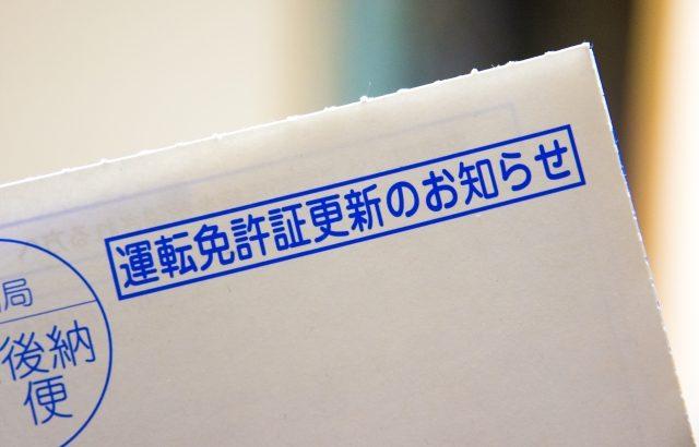 【新型ウイルス】神奈川県警と大阪府警も警察署などの運転免許更新業務を4月16日から一時休止