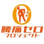 uprが「腰痛ゼロプロジェクト」始動、第1弾はアシストスーツを14日間無料レンタル