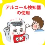 【新型ウイルス】アルコール検知器、除菌直後に使用すると誤検知の恐れ
