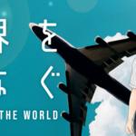 西濃運輸ホームページで国際物流を学べるアドベンチャーゲーム第3弾公開