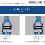 東京理科大発ベンチャーのイノフィス、10万円台のパワースーツ通販サイト開設