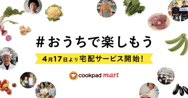 【新型ウイルス】クックパッド、セルートの「DIAq」と連携し生鮮食品宅配を開始
