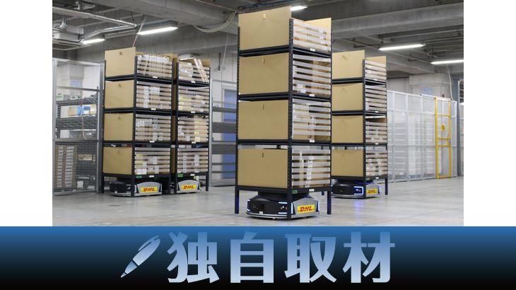 【動画】プロに見せたい物流拠点(特別編)DHLサプライチェーンが東京・品川の基幹拠点で入出荷完全自動化