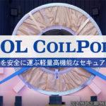 【動画】商船三井、スチールコイル輸送時の固縛用新素材を開発