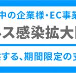 【新型ウイルス】関通、HameeのECサポート施策に協力
