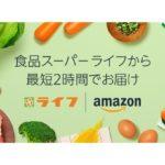 ライフコーポレーション、アマゾンの有料会員向け生鮮食品・総菜販売の利用対象エリア拡大