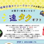 【新型ウイルス】タクシーで料理宅配の動き広がる