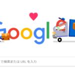 【新型ウイルス】グーグル検索のトップ画面、「流通・輸送を支えるみなさん、ありがとう。」