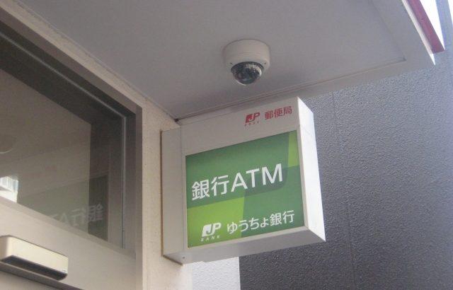 北海道・江差町の40代男性郵便局長がATMから60万円盗む