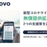 【新型ウイルス】Hacobu、物流業界支援へ人との接触機会減らせるサービス2種類を2カ月間無償提供