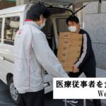 【新型ウイルス】オイシックス・ラ・大地など参加の医療機関支援プロジェクト、食品の配送を開始